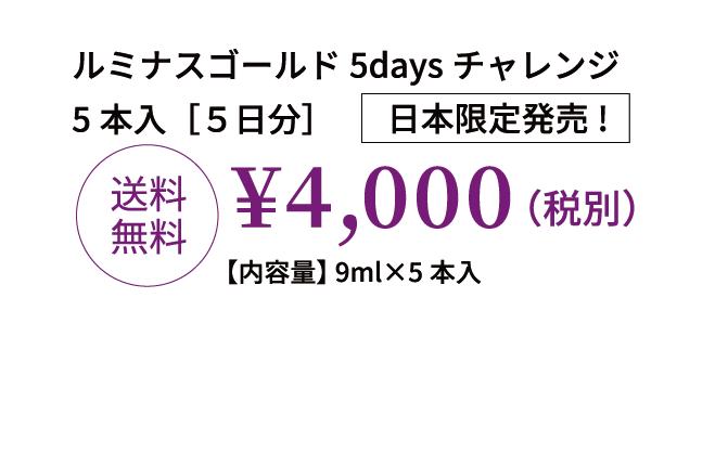 ルミナスゴールド5dayチャレンジ5本分4,000円